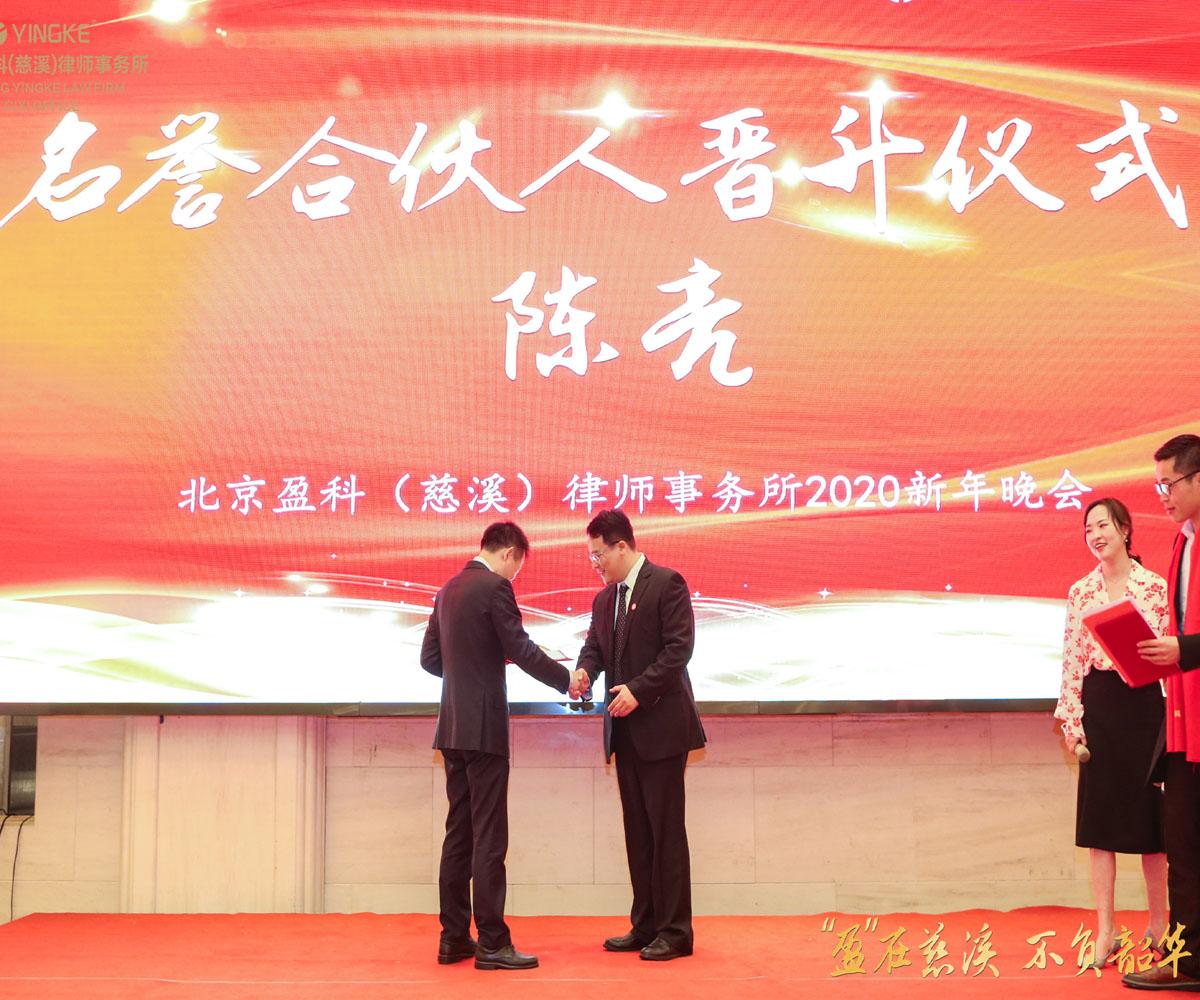 陈亮律师业绩优异,盈科总部嘉奖晋升为名誉合伙人